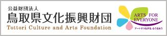鳥取県文化振興財団