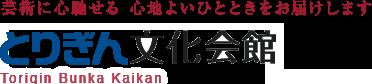 とりぎん文化会館(鳥取県民文化会館)