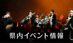県内イベント情報